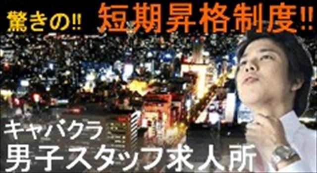 6/14 キャバクラ男子スタッフのメリットって?