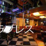 ハーフ、外国人のキャバクラ求人募集 | 錦糸町ファーストクラブ