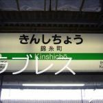 錦糸町キャバクラでいくつか体入したけど質問ある?