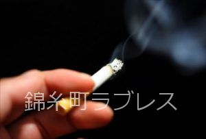 タバコの匂いでキャババイトが親バレ